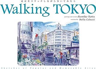 Walking TOKYO 東京をスケッチしながら歩いてみたら Walking series