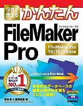 表紙: 今すぐ使えるかんたん FileMaker Pro[FileMaker Pro16/15/14対応版] | 深澤 真吾
