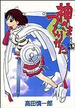 表紙: 神さまのつくりかた。 14巻   高田慎一郎