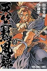 天竺熱風録 2 (ヤングアニマルコミックス) Kindle版