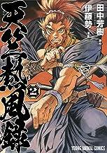 表紙: 天竺熱風録 2 (ヤングアニマルコミックス) | 田中芳樹