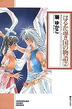 はるか遠き国の物語(2) (ソノラマコミック文庫)