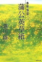 表紙: 蒲公英草紙 常野物語 (集英社文庫) | 恩田陸