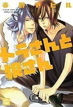 表紙: トラさんと狼さん (花音コミックス) | 春野アヒル
