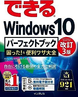 できるWindows 10パーフェクトブック 困った! &便利ワザ大全 改訂3版 (できるパーフェクトブックシリーズ)