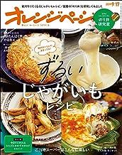 表紙: オレンジページ 2019年 9/17号 [雑誌]   オレンジページ編集部
