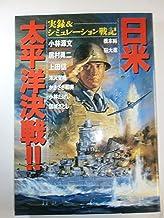 日米太平洋決戦!!―実録&シミュレーション戦記 (ボムコミックス (50))