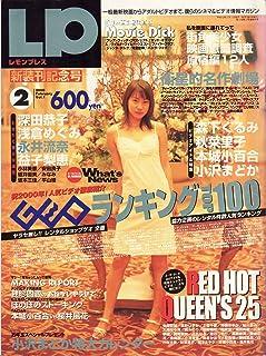 LP (レモンプレス) 2000年 02月号 小沢まどか特大カレンダー付き
