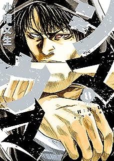 シマウマ(8) (ヤングキングコミックス)