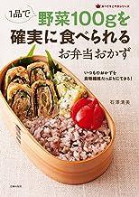 表紙: 1品で野菜100gを確実に食べられるお弁当おかず | 石澤 清美