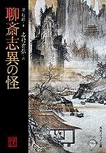 表紙: 聊斎志異の怪 (角川ソフィア文庫)   志村 有弘