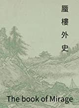 The Book of Mirage: Traditional Chinese Edition