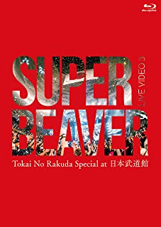 LIVE VIDEO 3 Tokai No Rakuda Special at 日本武道館 [Blu-ray]