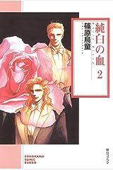 純白の血 2巻 Kindle版