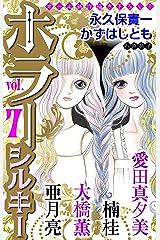 ホラー シルキー Vol.7 Kindle版