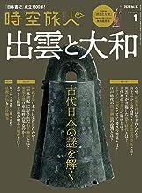 表紙: 時空旅人 2020年1月号 [雑誌] | 三栄