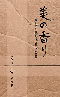 美の香り: 東日本の被災地で見つけた美 (コミュニティーアーツメディア)