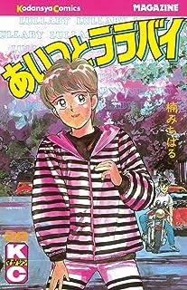 あいつとララバイ(28) (週刊少年マガジンコミックス)