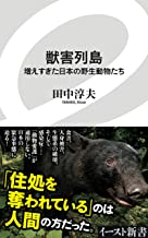 表紙: 獣害列島 増えすぎた日本の野生動物たち (イースト新書) | 田中淳夫