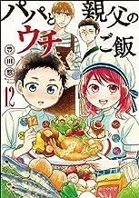 表紙: パパと親父のウチご飯 12巻: バンチコミックス | 豊田悠
