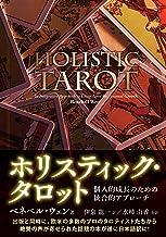 ホリスティック・タロット ―個人的成長のための統合的アプローチ 全2巻セット