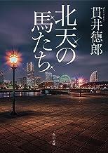 表紙: 北天の馬たち (角川文庫) | 貫井 徳郎