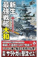 新生最強戦艦「大和」【3】米空母艦隊撃滅戦 (ヴィクトリー ノベルス) Kindle版