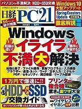 表紙: 日経PC21(ピーシーニジュウイチ) 2018年6月号 [雑誌] | 日経PC21