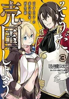 そうだ、売国しよう~天才王子の赤字国家再生術~ 3巻 (デジタル版ガンガンコミックスUP!)