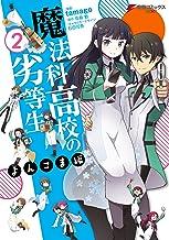 表紙: 魔法科高校の劣等生 よんこま編(2) (電撃コミックスNEXT) | tamago