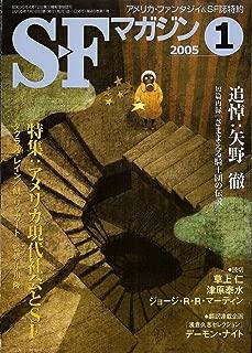 S-Fマガジン 2005年01月号 (通巻585号) 追悼:矢野徹/特集:アメリカ現代社会とSF