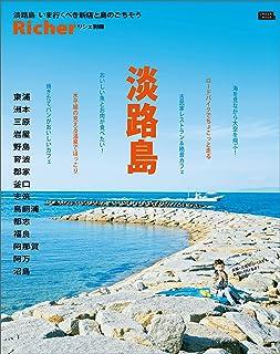 淡路島 いま行くべき新店と島のごちそう 【リシェ別冊】
