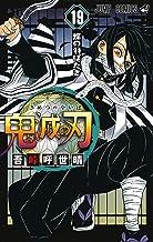 鬼滅の刃 19 (ジャンプコミックス)