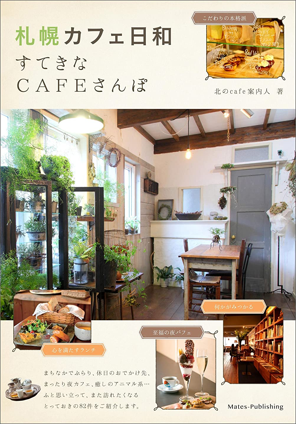 虎まだ信じられない札幌 カフェ日和 すてきなCAFEさんぽ