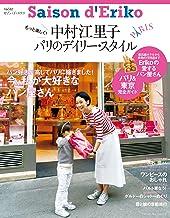 表紙: セゾン・ド・エリコ Vol.2 (扶桑社ムック) | 中村 江里子