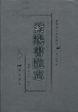 紫阳书院志(繁体竖排版)