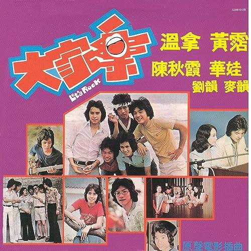 zui chang de dian ying mp3 download