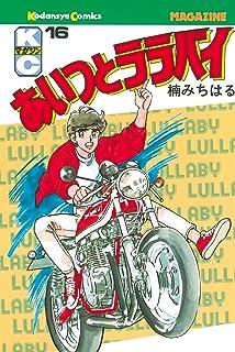 あいつとララバイ(16) (週刊少年マガジンコミックス)