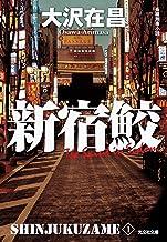 表紙: 新宿鮫~新宿鮫1 新装版~ (光文社文庫) | 大沢 在昌
