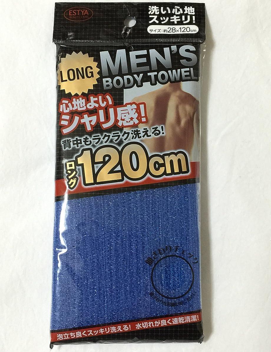 暴露偶然の挽くメンズ ボディー  タオル 120cm ( かため ) スッキリ 爽快 ! 男性用 ロング ナイロン タオル