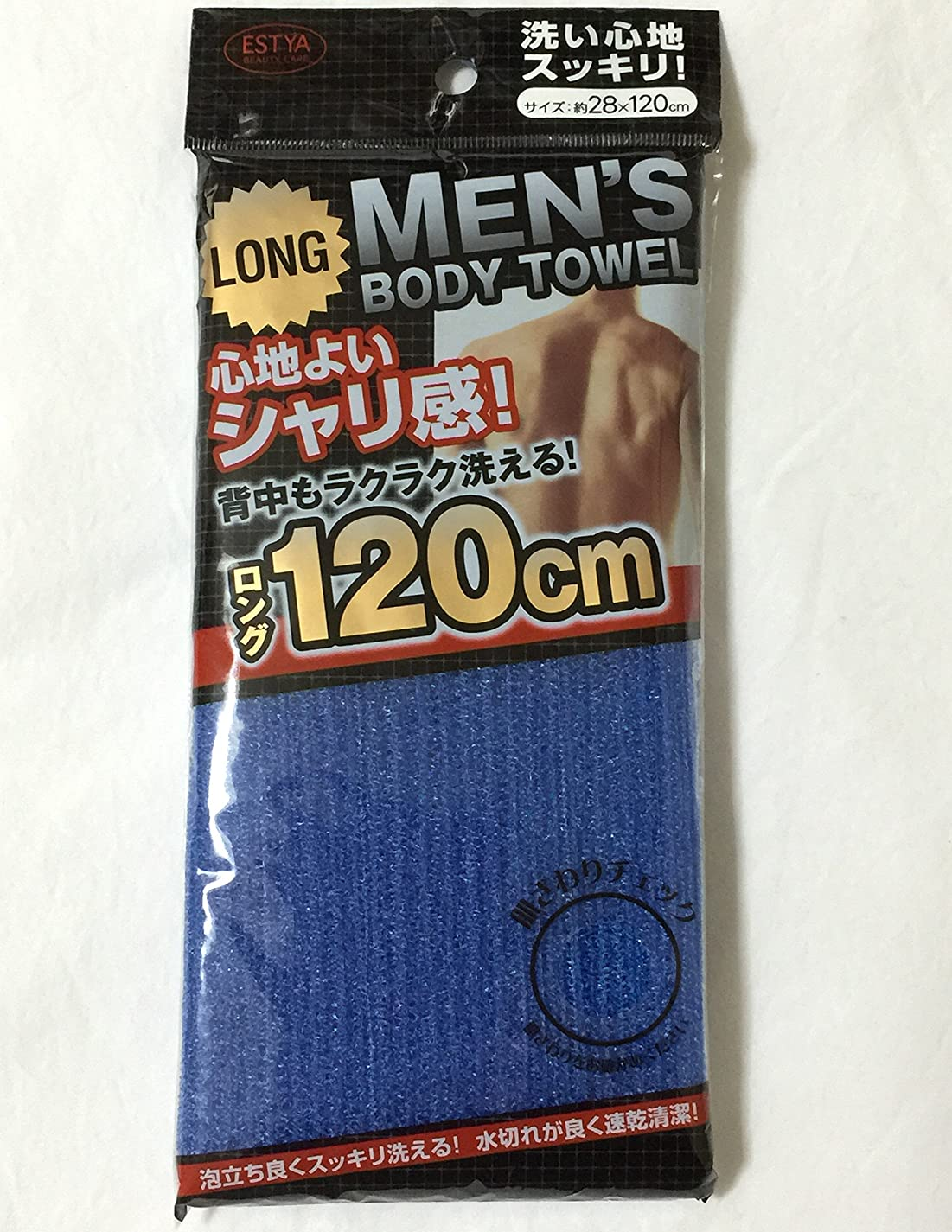 反動現れるコンチネンタルメンズ ボディー  タオル 120cm ( かため ) スッキリ 爽快 ! 男性用 ロング ナイロン タオル