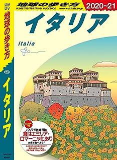 地球の歩き方 A09 イタリア 2020-2021