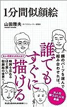 表紙: 1分間似顔絵 (ワニブックスPLUS新書)   山田 雅夫