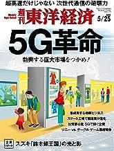 表紙: 週刊東洋経済 2019年5/25号 [雑誌] | 週刊東洋経済編集部
