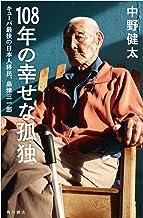 表紙: 108年の幸せな孤独 キューバ最後の日本人移民、島津三一郎 (角川書店単行本) | 中野 健太