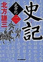 表紙: 史記 武帝紀(二) (時代小説文庫) | 北方謙三