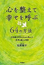 表紙: 心を整えて幸せを呼ぶ64の方法 不思議な世界の方々から教わった未来を感じとる知恵 | 松原 照子