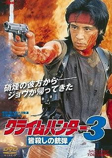 クライムハンター3 皆殺しの銃弾 [DVD]