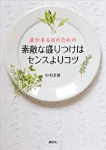 表紙: 誰か来る日のための素敵な盛りつけはセンスよりコツ (講談社のお料理BOOK)   中村美穂