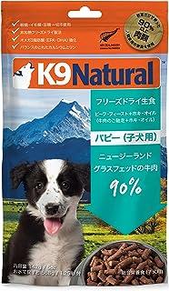 ケーナインナチュラル ドッグフード フリーズドライ パピー ビーフ+ホキオイル 子犬用 142g(568g分)